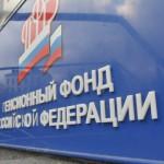 pensionny-fond-izhevsk-photo